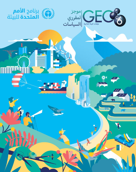 UNEP GEO-6 Summary for Policymakers Arabic