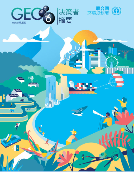 UNEP GEO-6 Summary for Policymakers Chinese
